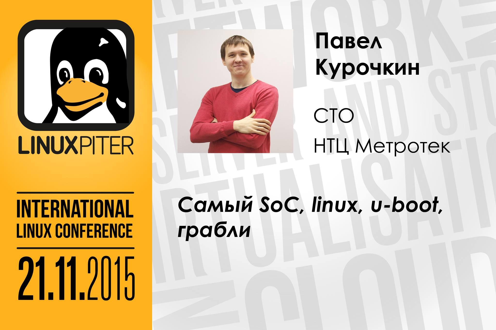 LinuxPiter
